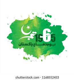6th September, Defence Day of Pakistan, Vector Logo, Seal Urdu