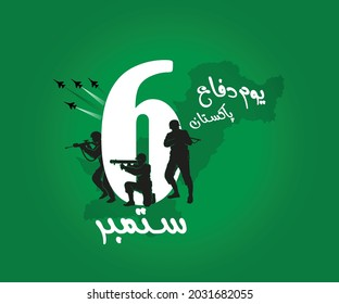 6th September- Defence Day of Pakistan