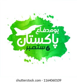 6th September - Defense Day of Pakistan - Vector Logo, Seal Urdu