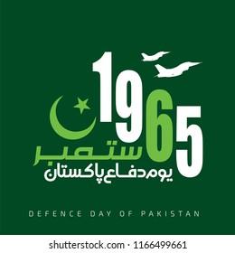 6th September - Defense Day of Pakistan - Vector Logo, Seal Urdu