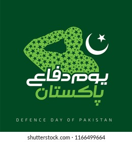 6th September - Defense Day of Pakistan