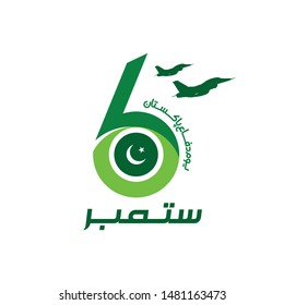 6th September. Happy Defence Day. Urdu Calligraphy with number 6 and Pakistan Air Force Aircraft on white background
