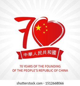 70 years of October 1, greeting card of China national holiday. Text Translation: People's Republic of China on red ribbon, number 7 and Chinese flag in the heart. Patriotic symbolic vector background