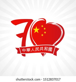 70 years, Translation: People's Republic of China. October 1, greeting card of Chinese national holiday. Flag in heart, patriotic symbolic background. Vector illustration