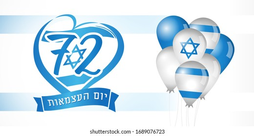 72 years anniversary Israel, translation: Independence Day, flag in heart with jewish text banner. National day of Israel Yom Ha'atzmaut with balloons on flag background. Vector illustration