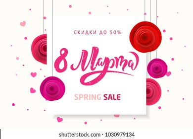 8 March banner text design with flowers. Woman's Day. Lettering in calligraphy style on Russian language. Template for a poster, banner. Translation Russian inscriptions: 8 March, sale up to 50%.