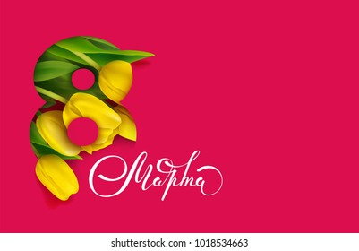 8 March card with yellow tulips on pink background. International women's day greeting card.  Russian handwritten phrase for 8 March. Vector illustration