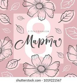 8 March greeting card in Russian language. International women's day. Calligraphic hand written phrase and hand drawn flowers.