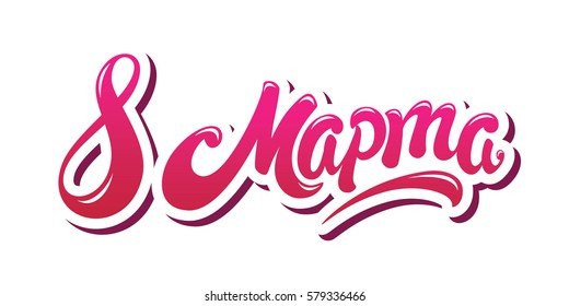 8 March hand drawn lettering design vector illustration. Perfect for advertising, poster, announcement, invitation, party, greeting card. Happy International Women's Day and Celebration of spring.
