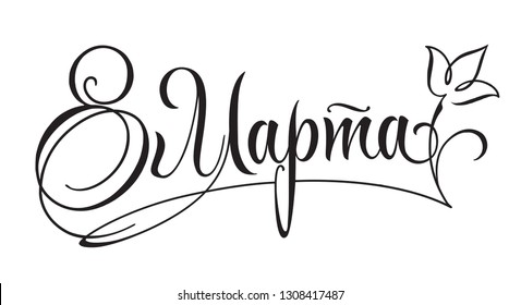 8 March, with international women's day.The 8th of March greeting card and poster. Vintage lettering with Russian handwritten phrase '8 March'