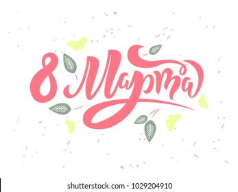 8 March text design with butterfly and leafs. Woman's Day. Lettering in calligraphy style on Russian language. Template for a poster, cards, banner. Translation Russian inscriptions: 8 March.