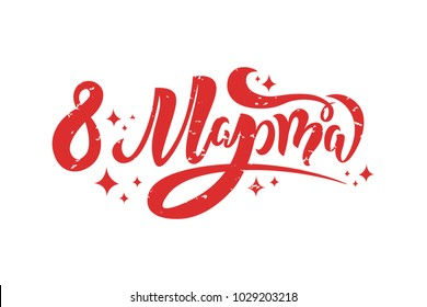 8 March text design with sparkles. Woman's Day, vector illustration. Lettering in calligraphy style on Russian language. Template for a poster, cards, banner. Translation Russian inscriptions: 8 March