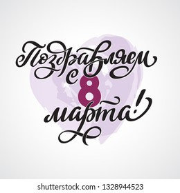 8march women's day russian text - vector greeting card. Typography and lettering. Hand-writing on watercolor heart.