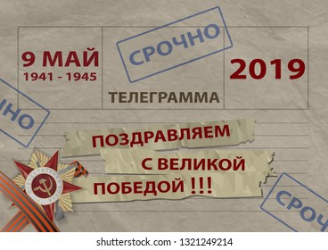 9 May card with text in Russian The Great Patriotic War, Congratulations on the Great Victory, Telegram, Urgent