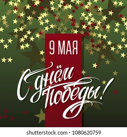 9 May Day of Great Victory!  Russian holiday of great Victory. Lettering on solemn background with stars. Design elements for poster and social media.