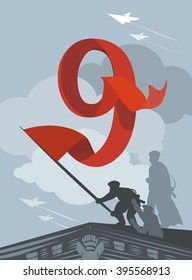 9 May. The great date. Congratulations on the Victory Day. Great Patriotic War. The soldiers are hoisting the flag, the digit 9, planes, smoke, roof.