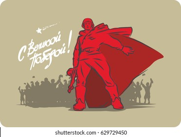 "9 May. The great date. Congratulations on the Victory Day. Great Patriotic War. A soldier in red clothes in the midst of a jubilant crowd. The text in Russian ""Congratulations on the Great Victory!"""