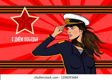 9 may Great war victory veterans memory card. Portrait young soldier brunette woman pop art in Navy blue camouflage uniform. Forage-cap soviet union red star anchor cockade. St George ribbon award.