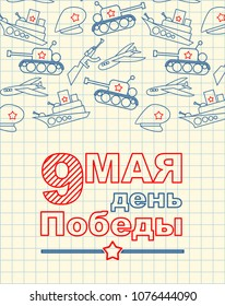 9 May. Greeting card. Hand drawing in notebook paper. Military holiday in Russia. Russian text: 9 May. day of victory