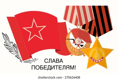 "9 may greeting card, holiday old style congratulation postcard with text ""Glory to the Victors"" of The Great Patriotic War (Soviet World War Two)"
