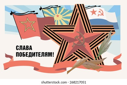 9 May Greeting Card, old style card, Victory in Great Patriotic War card