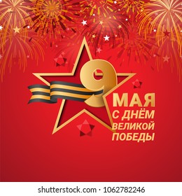9 may Happy Victory Day background. 9 may design with star, ribbon and firewok. Typography design, vector illustration. Translation Russian inscriptions: May 9, with a day of great victory. Paper art.