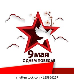 9 may Happy Victory Day vector illustration. Red star and the dove of peace. Paper art.