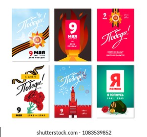 9 May postcards set for Russian Victory Day holiday. Vector gift cards with Kremlin, George ribbon, Eternal flame, Blue sky. Russian Text: 9 May, Victory Day, I remember, I proud, No one is forgotten