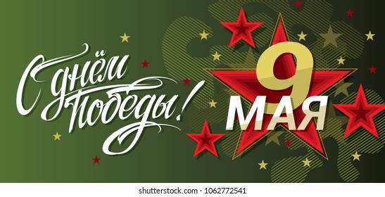 9 May poster. 9 May flyer. 9 May - Victory Day holiday. Russian holiday of great Victory. 9th May  calligraphy. Lettering and design elements for poster and post card vector illustration.