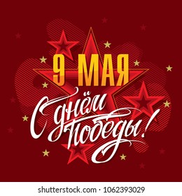 9 May poster. May 9 Victory Day holiday. Russian holiday of great Victory. 9th May  calligraphy. Lettering on solemn background with stars. Design elements for poster and post card.