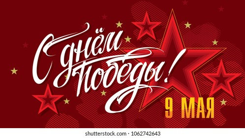 9 May poster. May 9 Victory Day holiday. Russian holiday of great Victory. 9th May  calligraphy. Lettering on solemn background with stars. Design elements for poster and post card vector illustration