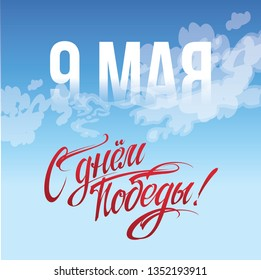 9 May poster. May 9 Victory Day holiday. Russian holiday of great Victory. 9th May  calligraphy. Lettering on blue sky background.