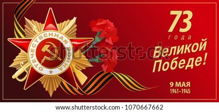 9 May Russian holiday