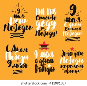 """9 may, russian victory day. Translation from russian: """"Happy victory day"""". Hand drawn typographic design. Typography for 9 may card, 9 may banner, 9 may invitation."""