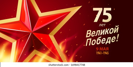 9 May Victory Day. 75 years of great Victory - Russian inscriptions. Red star, eternal flame and inscriptions. Postcard, Greeting Card, Poster, Banner or background