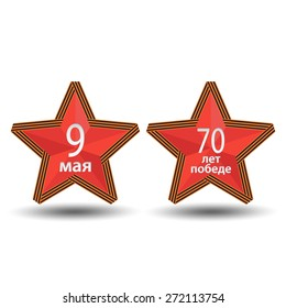 9 may. Victory day. Anniversary of Victory in Great Patriotic War. Vector illustrations with the inscription in Russian: 9 may and seventy years of victory