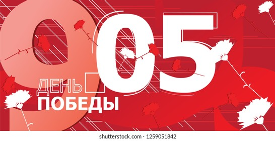 9 May. Victory Day. Holiday Card. Translation of Russian Text: 9 May, Victory Day. Vector Illustration. - Shutterstock ID 1259051842