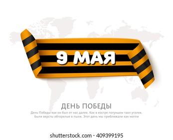 9 may victory day ribbon