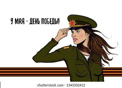 """""""9 may Victory day"""" veterans memory card. Portrait young soldier brunette woman pop art in green infantry camouflage uniform. Forage-cap soviet union red star cockade. St George ribbon award."""