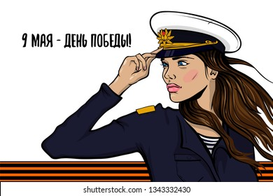 """""""9 may Victory day"""" veterans memory card. Portrait young soldier brunette woman pop art in Navy blue camouflage uniform. Forage-cap soviet union red star anchor cockade. St George ribbon award."""