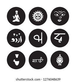 9 vector icon set : shaivism, ratha-yatra, yakshagana, bengali language, tamil navratri, urdu, marathi language isolated on black background