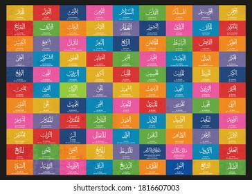 99 Arabic Names of ALLAH with English Translation- Name of Allah Calligraphy in vector