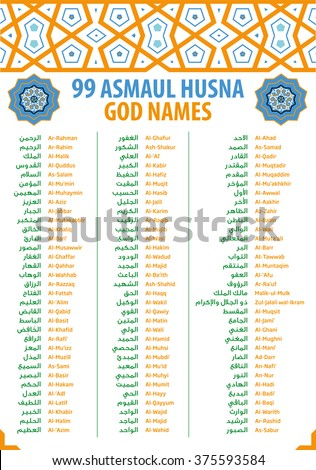 99 Attributes Names Of Allah Asmaul Husna Scalable Vector In Thuluth Arabic Calligraphy