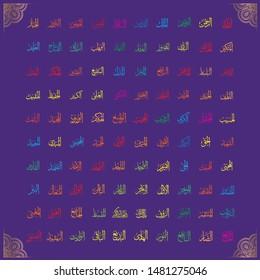 99 Name Beautiful Names of ALLAH