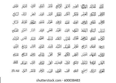99 Name of God of islam - Allah in Arabic Writing , God Name in Arabic