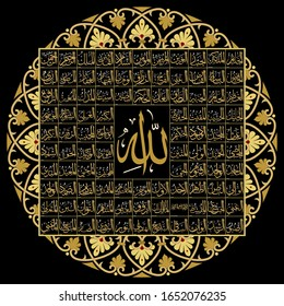99 names of Allah (Asmaul Husna). Vector arabic calligraphy. Suitable for print, placement on poster and web sites for Islamic education.