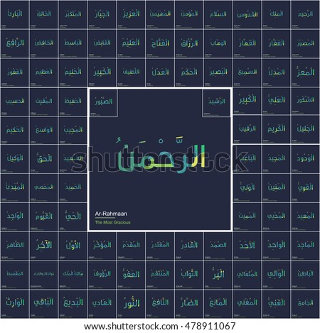 99 Names Allah Name In Arabic Calligraphy With English Meaning Of Each Creative Background Islamic