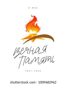 9th May. Happy Victory Day. Everlasting memory. Russian lettering and calligraphy. Vector illustration on white background. Sacred fire. Excellent festive gift wcard