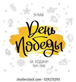 9th May. Victory Day. For the Motherland. Russian feast. Trend calligraphy. Vector illustration on white background with a smear of yellow ink. Excellent gift card. Military icons.