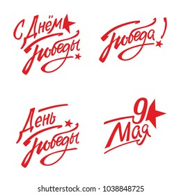 9th May. Victory Day in Russian. Set text Trend calligraphy. Vector illustration on white background. Elements for design.